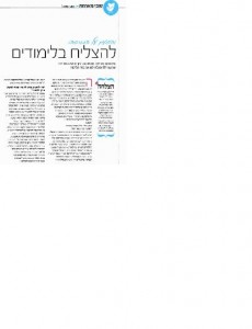 מגזין Stylish- גיליון ספטמבר 2011
