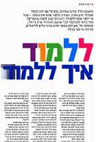 מגזין להיות הורים - גיליון חג ספטמבר 2011